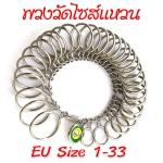 (พร้อมส่ง) พวงไซส์ ริงไซส์ วัดขนาดนิ้ว วัดไซส์แหวน