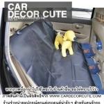 DOG Seat Protector - เบาะรองกันเปื้อนบนรถยนต์สำหรับสุนัขแสนรัก (เบาะด้านหลัง)
