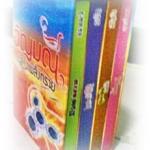 box set อัญมณีกลางเพลิงทราย /ปรางระวี,รพัด,ศรีปุรำ,อาฬาดา (ใหม่ยังอยู่ในซืล)