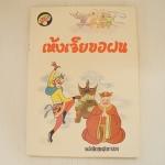 หนังสือชุดไซอิ๋ว ตอน เห้งเจียขอฝน