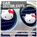 ( ลด 10 % ) HELLO KITTY-น้ำหอมปรับอากาศติดแอร์รถยนต์ (3 สี)
