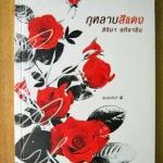 กุหลาบสีแดง / สิริมา อภิจาริน