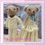 ตุ๊กตาหมีแต่งงาน - 007