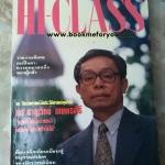 นิตยสาร HI-CLASS ปกดร.ชาญวิทย์ เกษตรศิริ ปีที่ 11 ฉบับที่ 124 สิงหาคม 2537