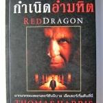 กำเนิดอำมหิต (Red Dragon)