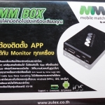 กล่อง MM BOX mobile ZULEX