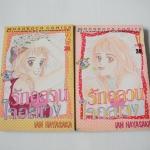 รักอลวน ใจอลเวง 2 เล่มจบ / IAN HAYASAKA