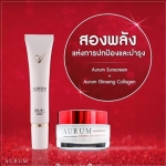 Aurum Ginseng Collagen Cream 50g. ออรั่ม จินเสง คอลลาเจน + Aurum Sunscreen 15g. ออรั่ม ซันสกรีน