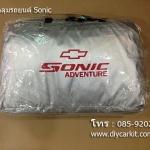 ผ้าคลุมรถ Sonic