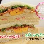 สอนทำแซนวิช (Sandwich) คลับแซนวิช (Club Sanwich) สอนเปิดร้านแซนวิช เรียนทำแซนวิช เปิดร้านขายแซนวิช