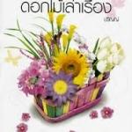 ดอกไม้เล่าเรื่อง /ปริญญ์ (มือ 2)