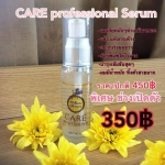 CARE professional Serum แคร์ เซรั่ม By Miharu