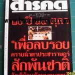 นิตยสาร สารคดี ปก 20 ปี 14 ตุลาคม ฉบับที่ 104 ปีที่ 9 ตุลาคม 2536