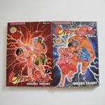 Ultra Red เล่ม 1-2