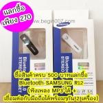 ซื้อครบ 500 แลกซื้อ Bluetooth SAMSUNG R12 (High-Quality headset)