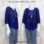 **สินค้าหมด blouse1751 เสื้อแฟชั่นไซส์ใหญ่งานแพลตตินั่มผ้าชีฟองเนื้อดี แขนค้างคาว สีน้ำเงิน