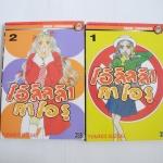 โอ้ลัลล้า คาโอรุ 2 เล่มจบ / Yumiko Suzuki