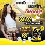 Honey Foundation by B'secret กันแดดน้ำผึ้งป่า กันแดดละลายได้