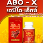 เอบีโอ-เอ็กซ์ สมุนไพรดีท๊อกซ์เลือด ABO-X ช่วยลดสารพิษในตับ ไต และฟอกเลือดให้สะอาด ช่วยลดฝ้าเลือด และ สิวอักเสบที่เกิดจากการสะสมสารพิษ ในตับและในเลือด