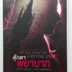 ตุ๊กตาพยาบาท (The Girl with the Crystal Eyes) บาร์บารา บารัลดี - เขียน