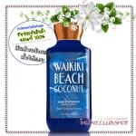 Bath & Body Works / Body Lotion 236 ml. (Waikiki Beach Coconut) *Limited Edition #AIR