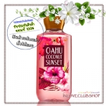 Bath & Body Works / Shower Gel 295 ml. (Oahu Coconut Sunset) *Limited Edition