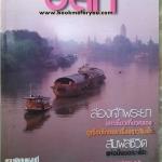 อสท ปีที่ 38ฉบับที่ 3 ตุลาคม 2540