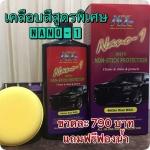 MAXway nano 1 เคลือบสีฟิมล์แก้ว ราคาสุดคุ้ม