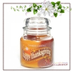 Yankee Candle / Medium Swirl Jar Candle 14.5 oz. (Happy Thanksgiving)