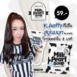 Milk Pearl Soap by Evaly สบู่นมมุก ขาวออร่าใน 2 นาที