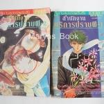 สำนักงานบริการปราบผี 2 เล่มจบ / Akino Matsuri