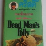 เกมซ้อนเกม Dead Man's Folly / อากาธา คริสตี้ / มนตรี สุริยน