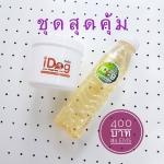 idog ชุดสินค้าทั้งหมักทั้งอาบ ชุดเดียวเอาอยู่ แก้ตัวเหม็น ขนร่วง คัน ตุ่ม แผล รังแค สะเก็ด
