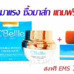 C belle mask 20 ml. (แถมฟรี C belle cleansing bar)
