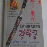 ตำราพิชัยสงคราม ซุนวู / บุญศักดิ์ แสงระวี [พ. 10]