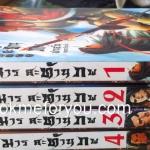 เทพมารสะท้านภพ ฟานอวิ๋น จอมกระบี่สายฟ้า 4 เล่มจบ