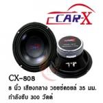"SPK 8"" CAR-X CX-809"