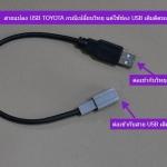 สายแปลง USB TOYOTA
