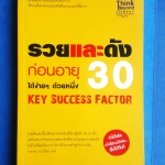 รวยและดังก่อนอายุ 30 ได้ง่ายๆด้วยหนึ่ง KEY SUCCESS FACTOR ธิงค์ บียอนด์ บุ๊ค