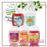 Bath & Body Works / PocketBac Sanitizing Hand Gel 29 ml. Pack 5 ขวด (Mix 5 Scent #Most-loved Favorites)