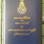 พระบรมราโชวาท และพระราชดำรัส ของพระบาทสมเด็กพระเจ้าอยู่หัว ภูมิพลอดุลยเดช หนังสือปกน้ำเงิน เล่ม 2