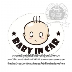 BABY IN CAR - สติกเกอร์ตกแต่งรถยนต์ มีเด็กในรถ