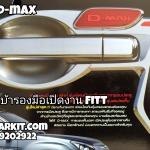 เบ้ารองมือเปิดพร้อมกันกระเเทกข้าง FITT New D-MAX 2Dr