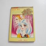 นักรักโลกมายา เล่ม 20 / ซุสุเอะ มิอุจิ