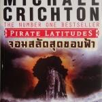 จอมสลัดสุดขอบฟ้า Prirate Latitudes / Michael Crichton / ก. อัศวเวศน์