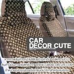 LOUISVUITTON - ชุดผ้าคลุมเบาะรถยนต์ 18 ชิ้น (3 สี)