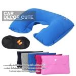 Travel Neck Pillow U-shape set - ชุดเซ็ทหมอนรองคอเป่าลม ที่ปิดตา ที่ปิดหู พกพาสำหรับเดินทางบนเครื่องบิน