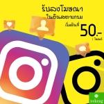 รับลงโฆษณาในอินสตาแกรม ( instagram )