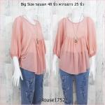 **สินค้าหมด blouse1752 เสื้อแฟชั่นไซส์ใหญ่งานแพลตตินั่มผ้าชีฟองเนื้อดี แขนค้างคาว สีชมพูกลีบบัว