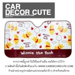 (ลด 20 % ) POOH-แผ่นกันแสงแดดหน้ารถยนต์